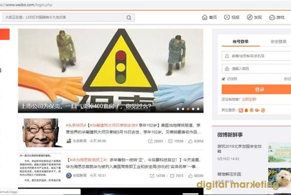réseau-social-Sina-Weibo-entreprise